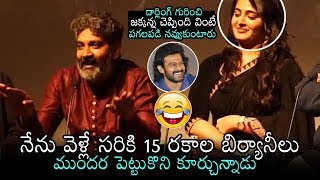 S.S.Rajamouli  Most Funny Words About Prabhas | Bahubali | Anushka shetty |  Daily Culture