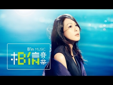 Rene劉若英 [ 念念Murmur of the Hearts ] Official Music Video -電影「念念」片尾曲