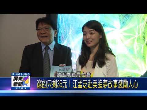 107 1221 旅美設計師江孟芝 返鄉舉辦個展《陌語症》