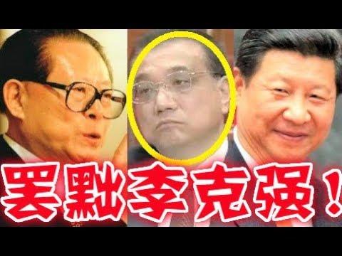 傳胡錦濤病重、江澤民上海彌留狀態、習近平下令暗廢李克強、