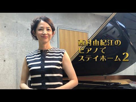 西村由紀江のピアノでステイホーム2♪