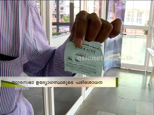 Parking fee: Thiruvananthapuram civic body initiates actionനഗരസഭ നോട്ടീസ് നല്‍കി