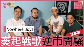 Nowhere Boys 奏起戰歌逆市開騷《最後的搖滾》(足本版訪問)