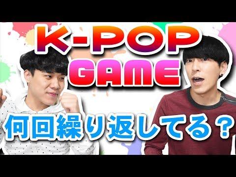 【K-POPゲーム】中毒性のある曲は何回繰り返す?