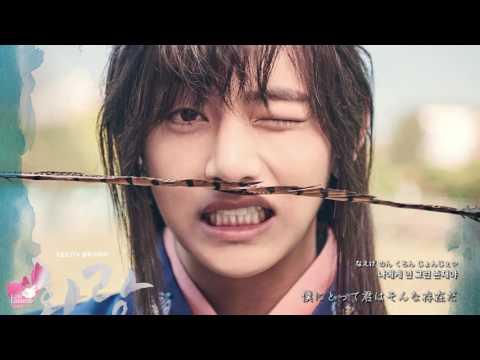日本語字幕 죽어도 너야 (死んでも君だ / It's you even if I die)JIN & V from BTS (花郎OST)