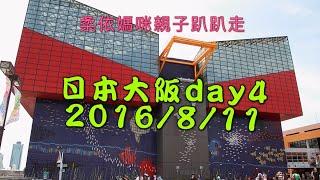日本大阪day4(2016/08/11)