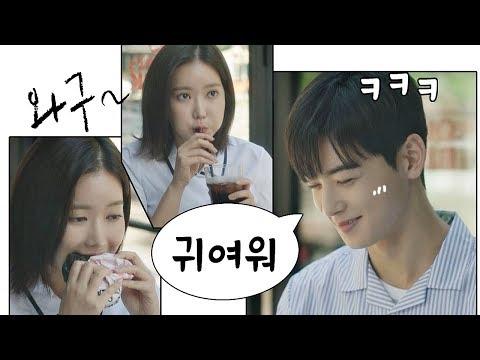 (현웃ㅋㅋ) 햄버거 몰래 먹는 임수향(Lim soo hyang)이 너무 귀여운 차은우(Cha eun woo) 내 아이디는 강남미인(Gangnam Beauty) 15회