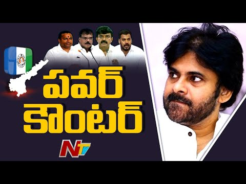 Pawan Kalyan counters YSRCP leaders with a poem