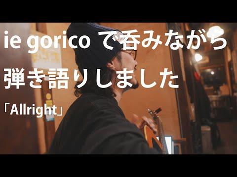 ie goricoでお酒を飲みながら「Allright」を歌いました。