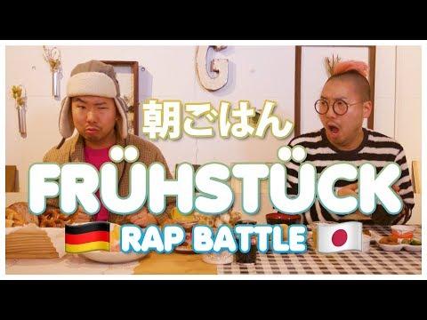 日本の朝食 vs ドイツの朝食!どっちが美味しい? ラップバトル