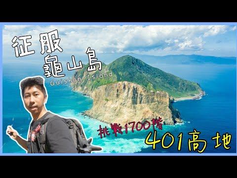 龜山島攻頂!挑戰401高地爬1700階!空拍視角看秘境 Guishan Island in Taiwan | 得體夫婦