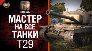 Мастер на все танки №45 T29 - от Tiberian39