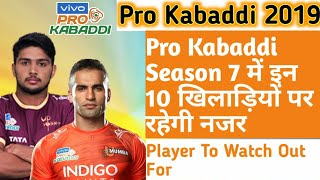 Top 10 Players To Watch Out For Pro Kabbadi Season 7 || Sports Academy ||