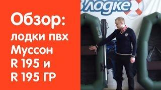 Видео обзор надувной лодки Муссон R 195 И Муссон R 195 ГР от интернет-магазина www.v-lodke.ru
