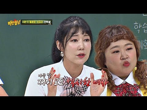 [HOT한 소식] 사유리(Sayuri) 증언! 이상민(Lee Sang-min), 만나는 여자 있다…?! 아는 형님(Knowing bros) 146회