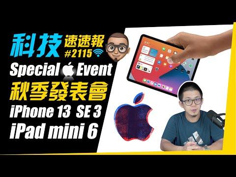 2021蘋果秋季發表會時間!iPhone 13預購出貨時間|iPad mini 6、iPhone SE 3最新消息|#科技速速報 #2115|4K影片
