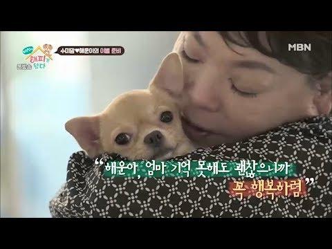 수미맘♥해운이, 눈물의 작별인사