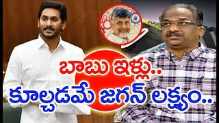 Prof Nageshwar Analysis On Chandrababu House Drone Issue..