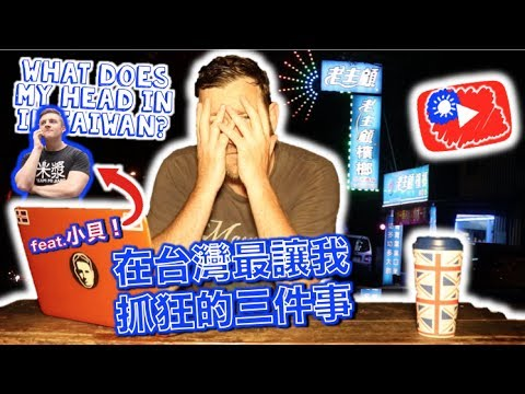 在台灣最讓我抓狂的三件事? WHAT does my head in IN TAIWAN?
