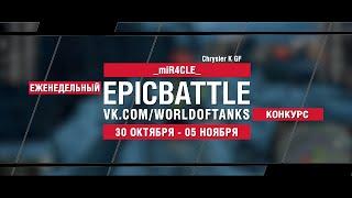 EpicBattle : _miR4CLE_ / Chrysler K GF (конкурс: 30.10.17-05.11.17)