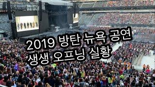 2019 BTS NY concert opening sketch/방탄소년단 뉴욕 공연 오프닝 실황/NJ MetLife Stadium