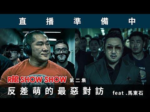 【R館SHOW SHOW】第二集│反差萌的最惡對訪 feat.馬東石│官方高清版│字幕製作中