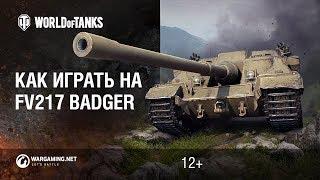Как играть на FV217 Badger?