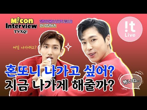 Micon Interview 마이콘 인터뷰_TVXQ! 동방신기 : SMTOWN LIVE 2018 IN OSAKA