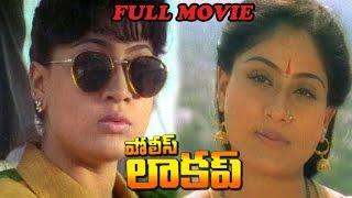 Police Lockup Telugu Full Length Movie    Vijayashanti, Vinod Kumar    Telugu Movie Talkies