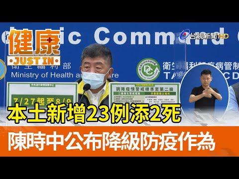 本土新增23例添2死  陳時中公布降級防疫作為【健康資訊】