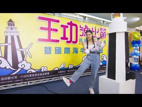 王功漁火節海洋音樂會 歌手馮玟璇邀你嗨翻台灣西海岸