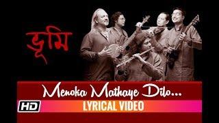 Menoka Mathaye Dilo   BHOOMI   Lyrical Video   Bengali Folk Song 2018