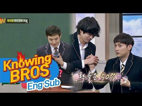 ☏하지원(Ha Ji won)과 전화 연결☏ 희철(Hee Chul) VS 경훈(Kyung Hoon), '잘생기고 요즘 완전 뜬' 사람은? 아는 형님(Knowing bros) 54회
