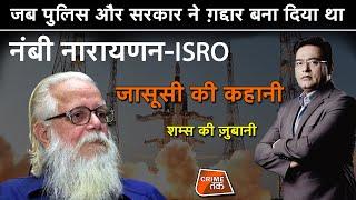 EP 730: जब POLICE और सरकार ने ग़द्दार बना दिया था, NAMBI NARAYANAN -ISRO जासूसी की कहानी| CRIME TAK