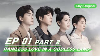 【FULL】Rainless Love in a Godless Land EP01 Part2 | 无神之地不下雨 | iQiyi Original
