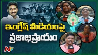 People pulse over introducing English medium in AP govt sc..