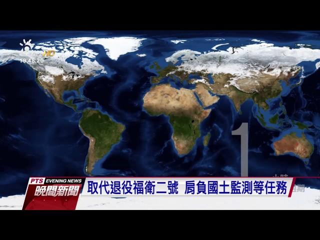 """台灣首枚自製衛星""""福衛五號"""" 8/25升空"""