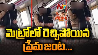 Viral Video: Couple Kissing In Metro Train..
