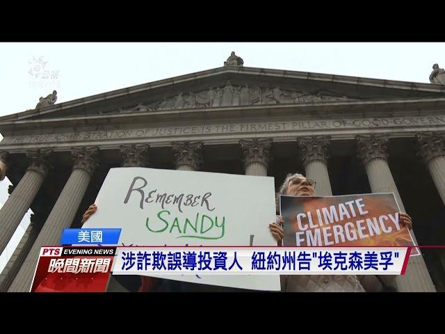 低估氣候變遷風險 紐約州告「埃克森美孚」