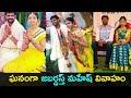 Watch: Jabardasth Mahesh wedding photos & video