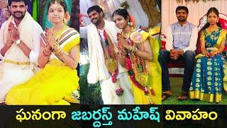 Watch: Jabardasth Mahesh wedding photos & video..