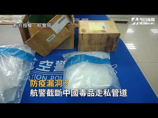 影/防疫漏洞? 航警截斷中國毒品走私管道