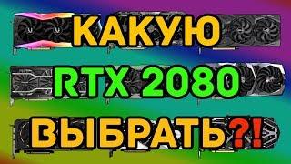 Какую RTX 2080 выбрать/купить?! Рынок RTX 2080