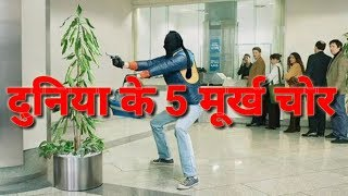 दुनिया के 5 मूर्ख चोर-Top 5 stupid thieves Of World#Mysterious To Tech.