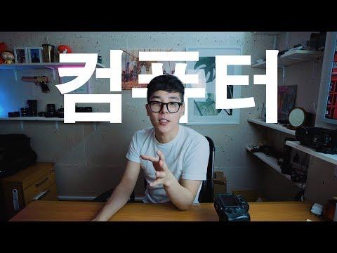 4K 동영상 편집용 컴퓨터, 노트북: 내 경험과 팁