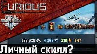 Личный скилл в World of Warplanes 2.0?