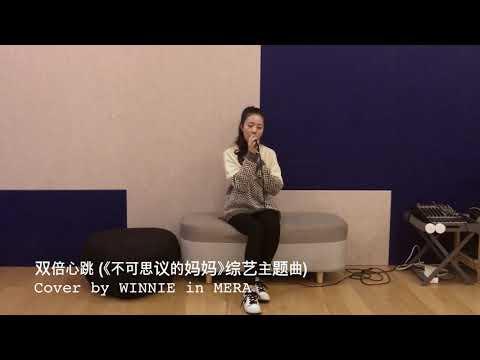 """【MERA组合】【翻唱】紫宁《双倍心跳(""""不可思议的妈妈""""综艺主题曲)》翻唱"""