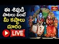 LIVE : ఈ శివుడి పాటలు వింటే మీ కష్టాలు దూరం | Telugu Devotional Songs LIVE | Bhakthi TV LIVE