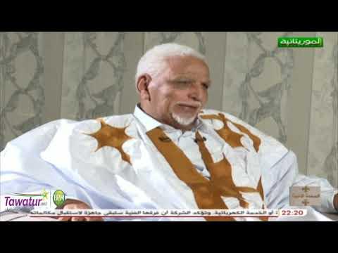 برنامج الصفحة الأخيرة مع السياسي ورجل الاعمال بمبا ولد سيدي بادي – الحلقة الخامسة   قناة الموريتانية