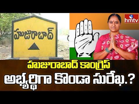 Konda Surekha as Huzurabad Congress candidate?